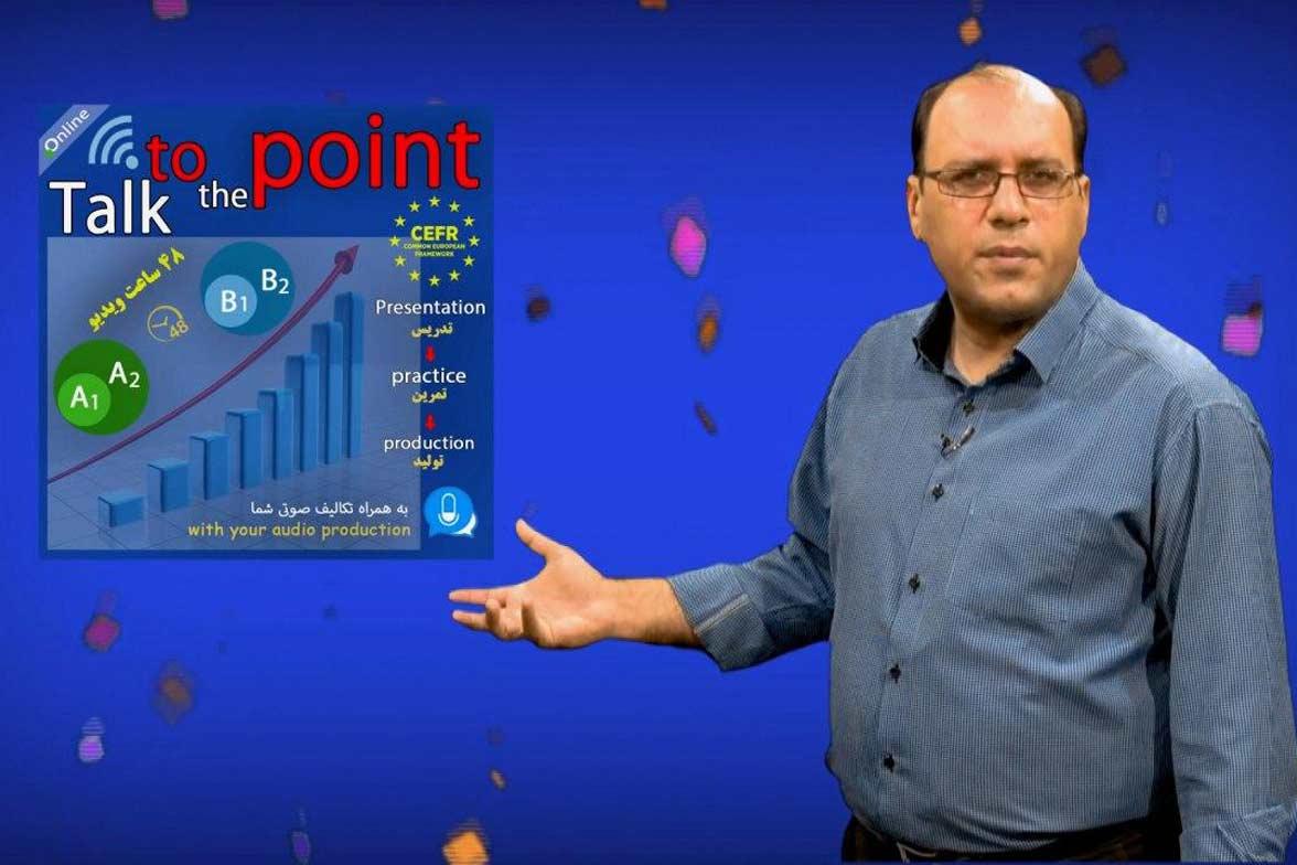 تیزر پکیج آموزش زبان Talk to the Point