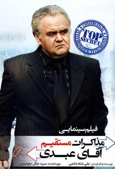 فیلم سینمایی مذاکرات مستقیم آقای عبدی