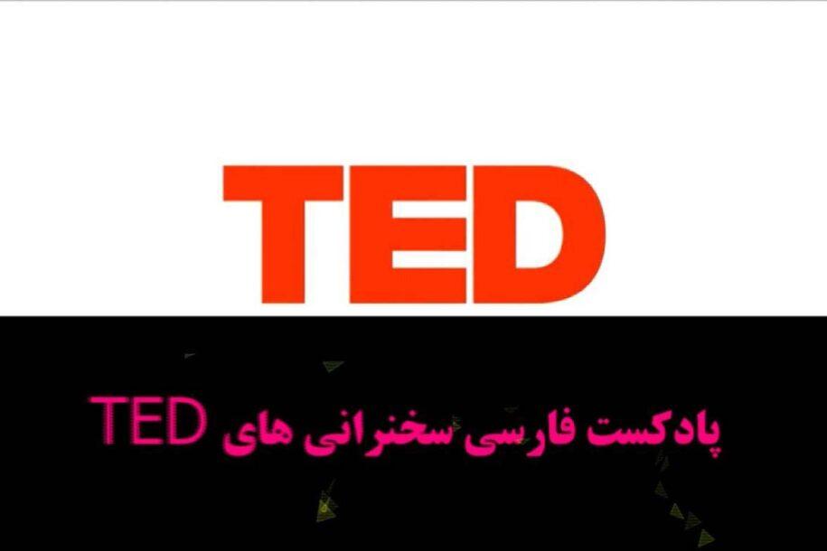 پادکست فارسی سخنرانیهای تد Ted